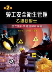 勞工安全衛生管理乙級技術士:歷次術科試題暨解析彙編