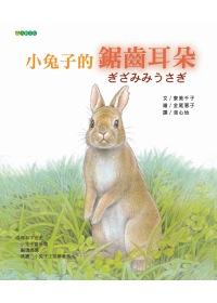 小兔子的鋸齒耳朵 封面