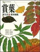 賞葉:葉生活&葉形圖鑑