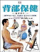 背部保健學習百科