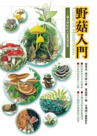 野菇入門 : 進入奇妙的大型真菌世界 = Guide of mushrooms