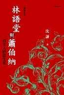 林語堂與蕭伯納:看文人妙語生花