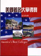 美國著名大學導覽