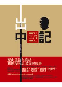 出中國記:我的反動自述(1949-2003)