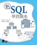 新SQL學習繪本