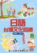 日語臺灣文化巡禮,春