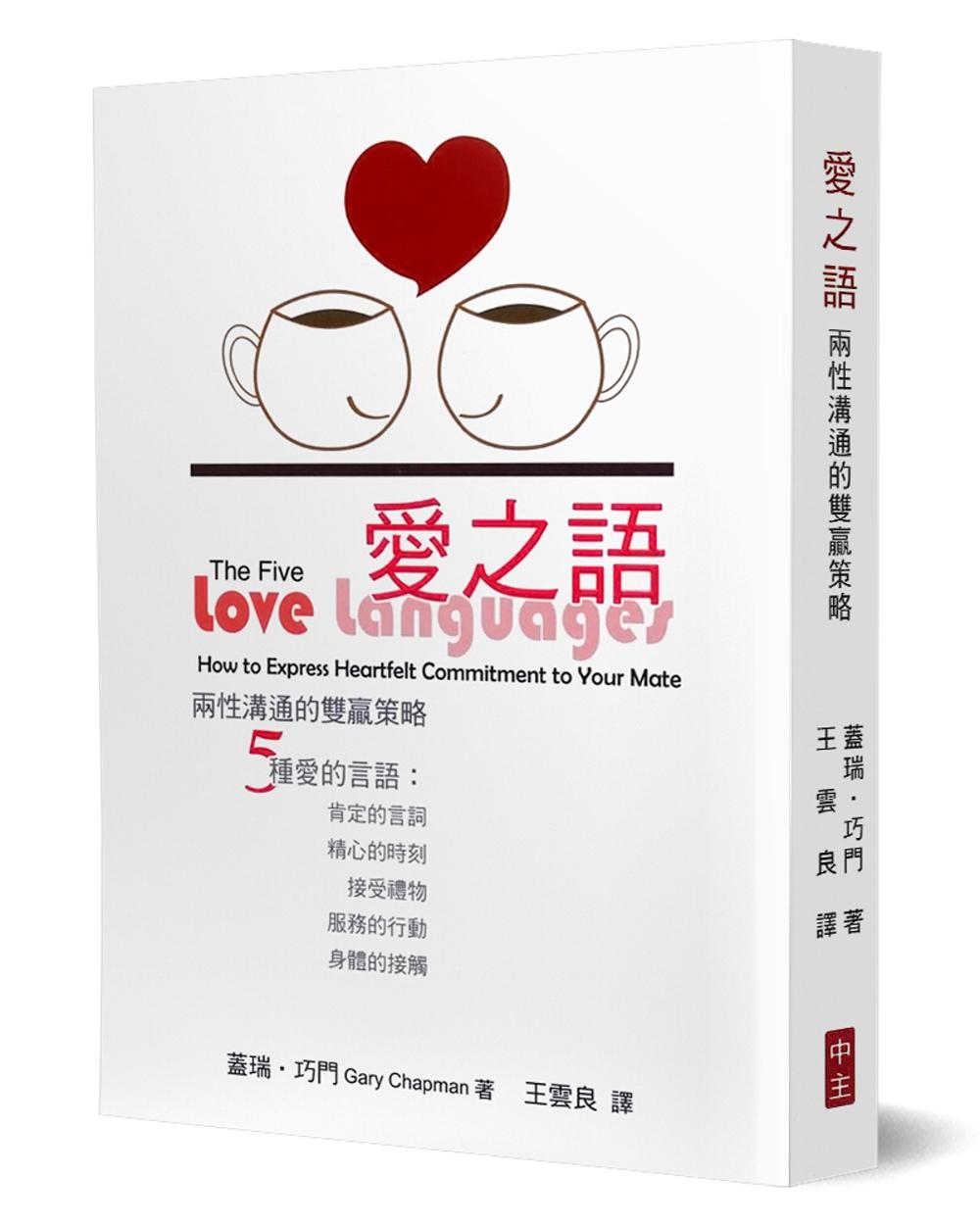 愛之語:兩性溝通的雙贏策略