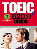 TOEIC 620分攻略本 /