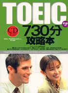 TOEIC 730分攻略本