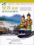 曼谷泰國電車自由旅行