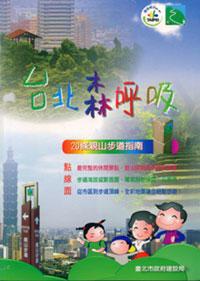 台北森呼吸:20條親山步道指南