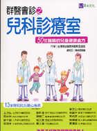 群醫會診之兒科診療室:50位醫師的兒童健康處方