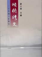 傾聽語文 :  大學國文新教室 /