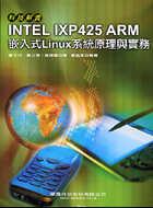 INTEL IXP425 ARM嵌入式Linux系統原理與實務