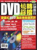 DVD燒錄 轉檔高手制霸技
