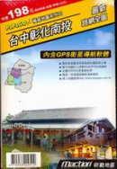 衛星導航系統:台中彰化南投 路網全圖 一張地圖 一張光碟
