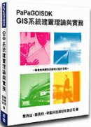 PaPaGo!SDK GIS系統建置理論與實務 : 專業地理資訊系統程式設計技術