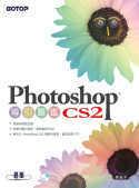 Photoshop CS 2中文版導引圖鑑 /