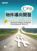物件導向開發實踐之路:C#版