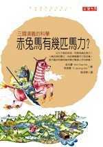 赤兔馬有幾匹馬力?:三國演義的科學