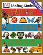 新世紀彩色圖解百科全書 : 全新修訂版