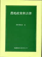 農地政策與法律 : 學術論文集