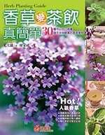 香草變茶飲真簡單:30種可以自己栽種 隨手沖泡觀賞的香草植物
