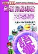 剖析日能測驗2級語彙:大學レベルの日本語を養う