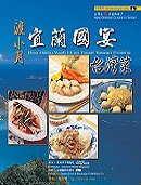 渡小月宜蘭國宴臺灣菜