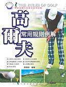 高爾夫常用規則例解