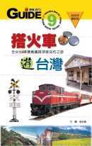 搭火車遊台灣:全台13條環島鐵路深度知性之旅
