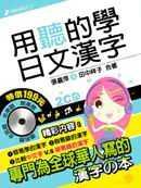 用聽的學日文漢字