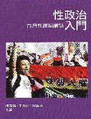 性政治入門 : 臺灣性運演講集 = Introduction to politics of sexuality : lectures on sex rights movement in Taiwan