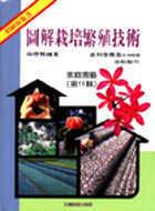 圖解栽培繁殖技術