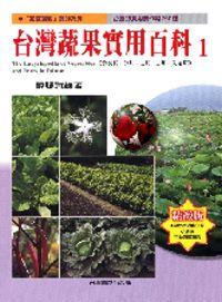 臺灣蔬果實用百科