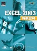 Excel 2003特訓教材