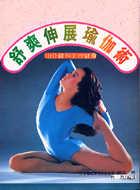 舒爽伸展瑜伽術^(U007^)