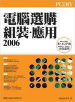 PCDIY 2006電腦選購組裝應用