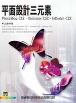 平面設計三元素 : PhotoShop CS2,Illustrator CS2, InDesign CS2