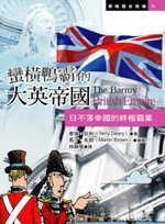 蠻橫鴨霸的大英帝國:日不落帝國的終極霸業
