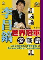 李昌鎬世界冠軍激戰譜