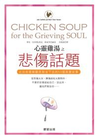 心靈雞湯之悲傷話題