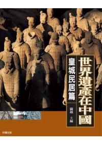世界遺產在中國,皇城民居篇