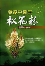 免疫平衡王松花粉