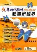 SWiSHmax動畫新視界