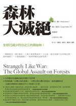 森林大滅絕:全球已減少四分之三...