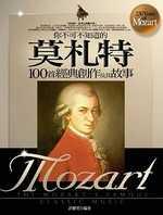你不可不知道的莫札特100首經典創作及其故事