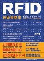 RFID技術與應用