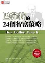 巴菲特的24個智富策略