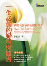 一生必備的婦科保健書 :  國際名醫劉偉民關鍵報告 /